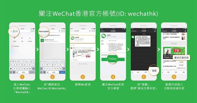 social_Media_cina_wechat_2