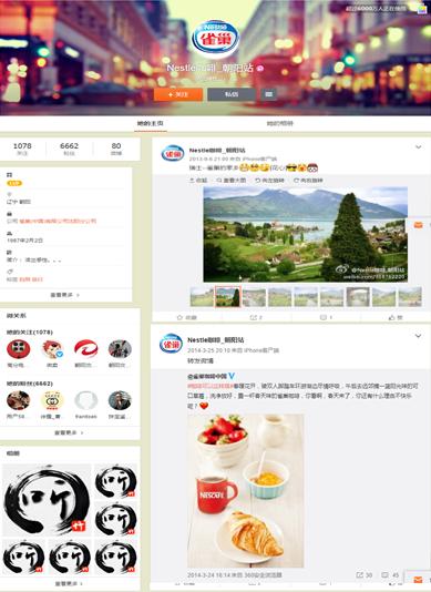 social_Media_cina_weibo2